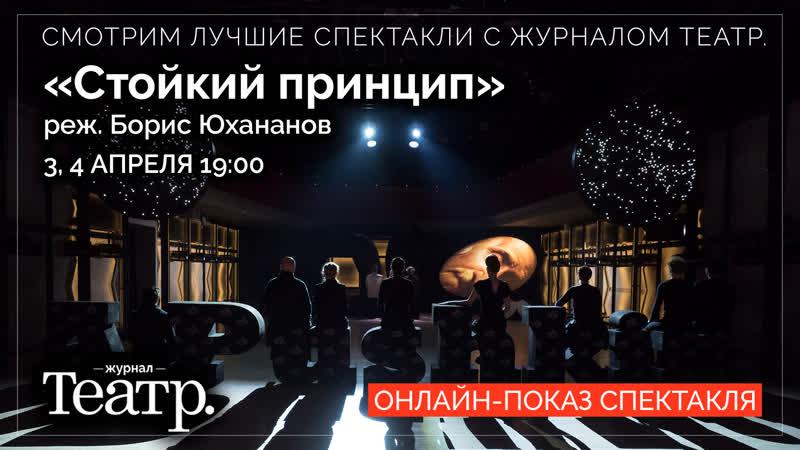 Стойкий принцип Борис Юхананов Онлайн показ спектакля в проекте журнала Театр