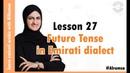 Lesson 27, future tense in Emirati dialect