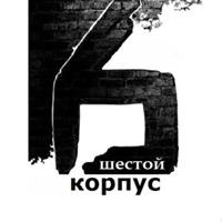 Логотип Шестой корпус / Арт - рок
