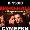 Kino Karachaevsk