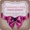 Романтика и декор