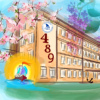 Жизнь школы 489