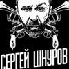 Сергей Шнуров (группа Ленинград)