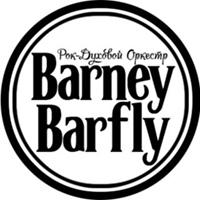 Логотип BARNEY BARFLY - кавер-группа