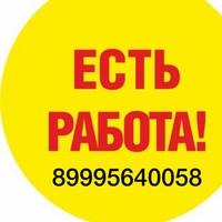 Работа-Самара Екатеринбург