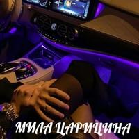 Фотография анкеты Милы Царициной ВКонтакте