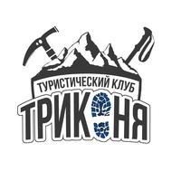 Логотип Клуб ТРИКОНЯ/ походы, туризм, активный отдых!
