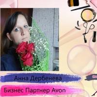 Дербенева Аня