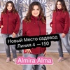 Almira Alma