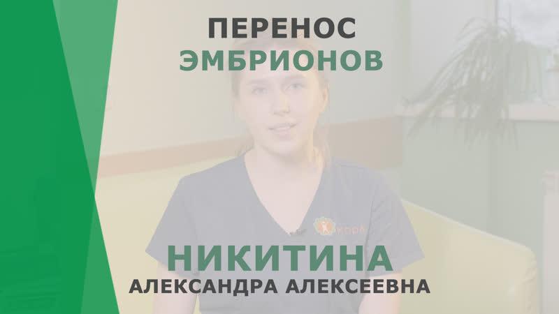 Перенос эмбрионов в ЭКО | Никитина Александра Алексеевна | Эмбриолог КОРЛ Казань