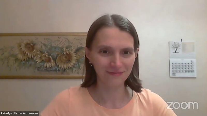 Отзыв Марии Назаровой об обучении в школе астрологии Astro7ya