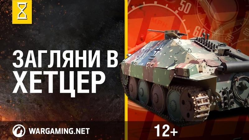 Загляни в реальный танк Хетцер Часть 2 В командирской рубке