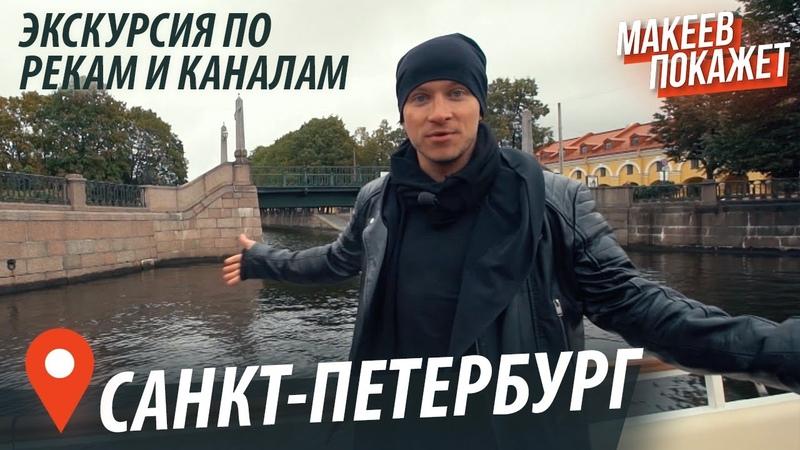 ТОП самых интересных фактов о реках и каналах Петербурга