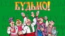 Будьмо! Українські застільні пісні, запальні веселі пісні на весілля. Чудові весільні пісні і музика