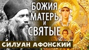 О Богородице и Святых. Дух Святой Всех соединяет. Силуан Афонский