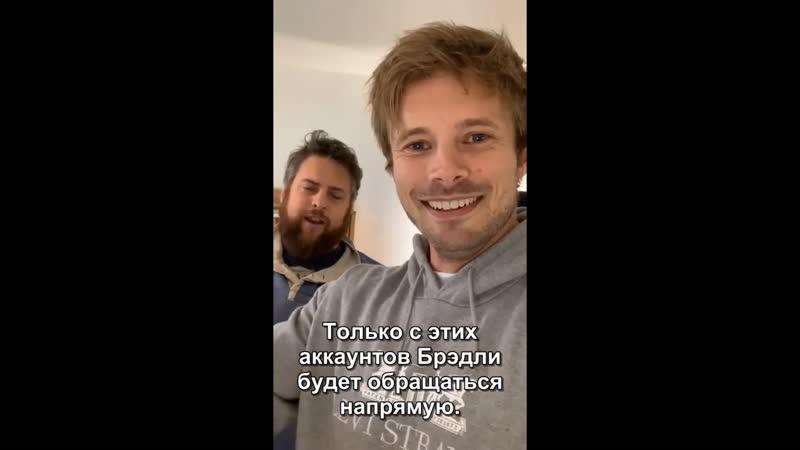 Брэдли и Мэтт говорят о фейках в сети