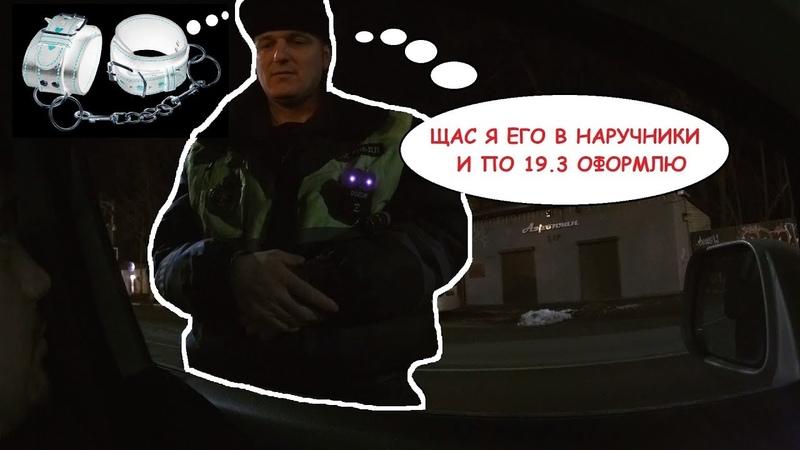 ДПС Малаховка Бывший подписчик хочет заковать в наручники
