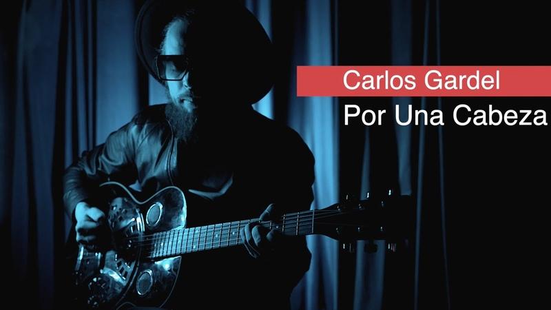 Carlos Gardel Por Una Cabeza on acoustic guitar OST из к ф Запах женщины на акустической гитаре Илья Драгунов
