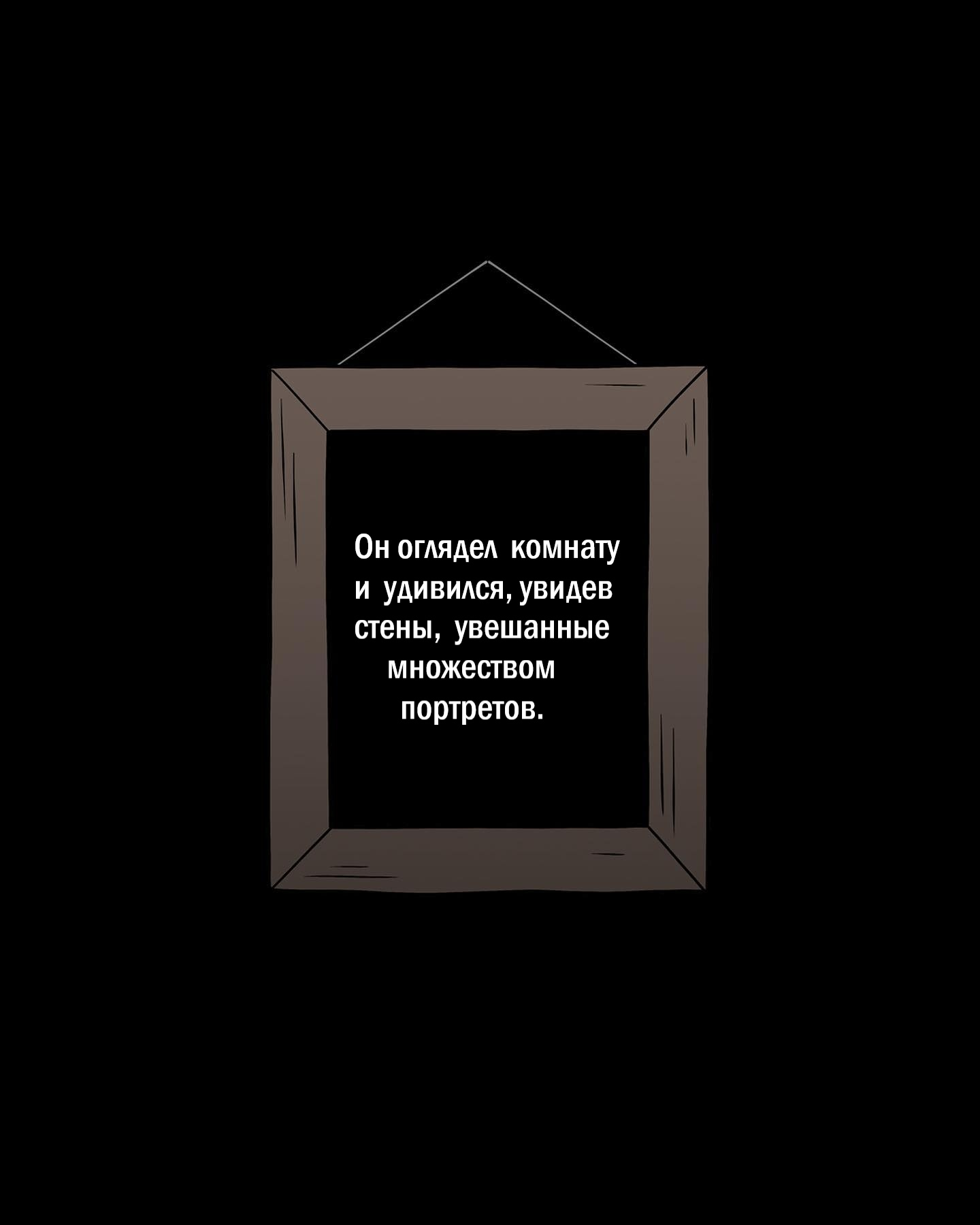 Однажды, тёмной-претёмной ночью...