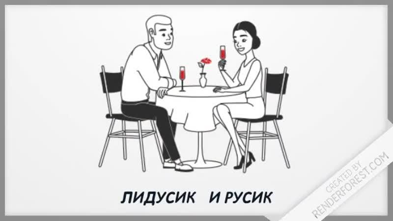 ЛИДУСИК И РУСИК