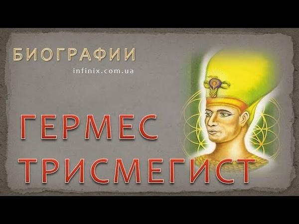 Биография Гермеса Трисмегиста – великого мистика, эзотерика и изобретателя магии