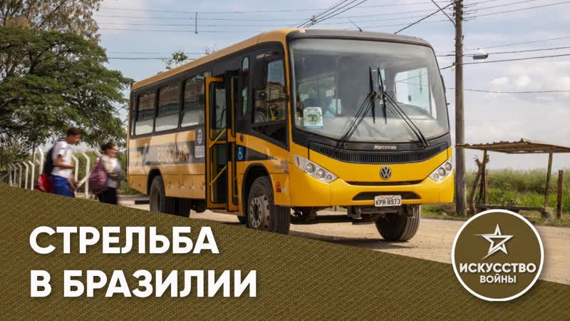 Обстреляли автобус в Бразилии Искусство войны