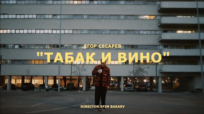 Егор Сесарев Табак и вино Премьера клипа 2020