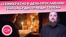 Семикратно в день прославляю Тебя за суды правды Твоей | ТОЛКОВАНИЕ | Священник Максим Каскун