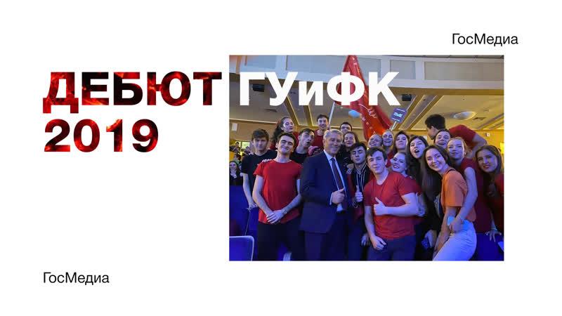 Дебют первокурсника 2019 01 ГУиФК