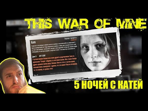 This War of Mine 4 Про*али катер
