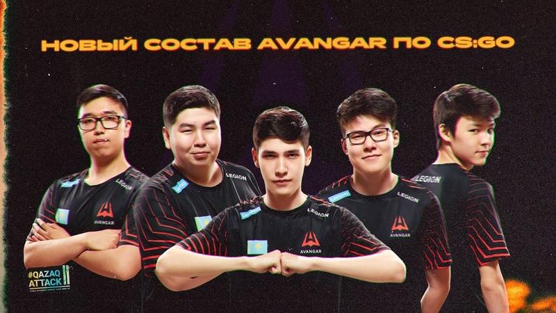 Новый состав AVANGAR по CS GO