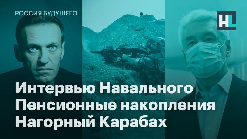 Интервью Навального, отъем пенсионных накоплений, бои в Нагорном Карабахе и Беларусь