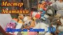 Играю в автомат с Игрушками 63 / Красивый Котик / Автомат с игрушками / Автомат Хватайка