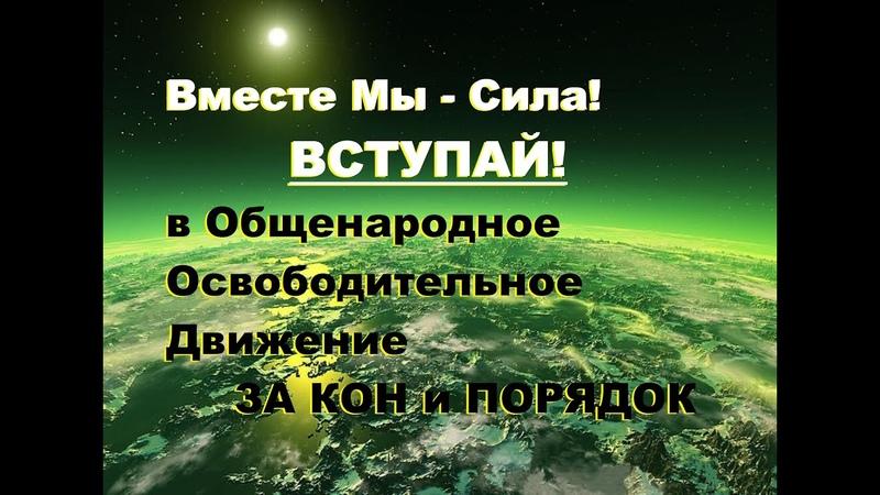 Вместе Мы Сила Друзья объединяемся вместемысила закон власть россия украина беларусь
