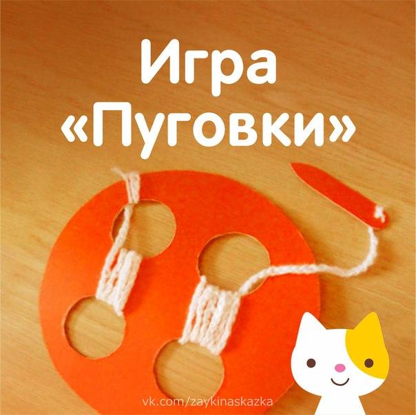 ИГРА «ПУГОВКИ» Из картона вырежьте большие круги. Сделайте отверстия и обклейте самоклейкой. Изготовьте игрушечную иголку из картона. Всё, теперь осталось взять толстую нитку или верёвочку и