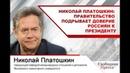 НиколайПлатошкин | Правительство подрывает доверие россиян к президенту