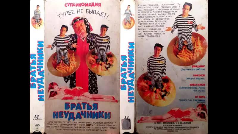 Братья Неудачники The Misery Brothers (1995) Перевод ДиоНиК (Пародийная Комедия) DVDRip (ВПЕРВЫЕ В Переводе и в СЕТИ)