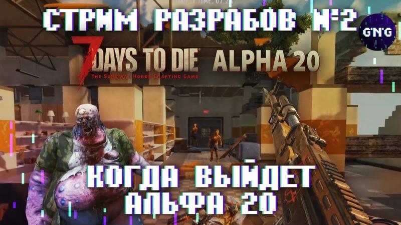 Второй стрим разрабов 7 Days to die - КОГДА ВЫЙДЕТ АЛЬФА 20 плюс много локаций и RWG