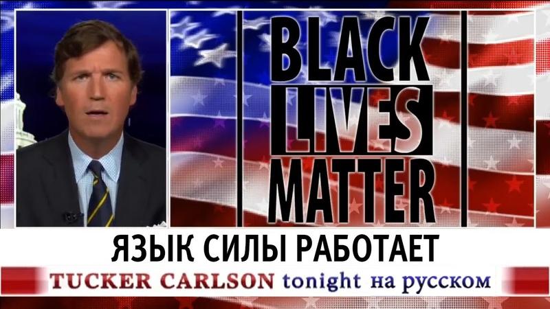 Язык силы работает Такер Карлсон на русском