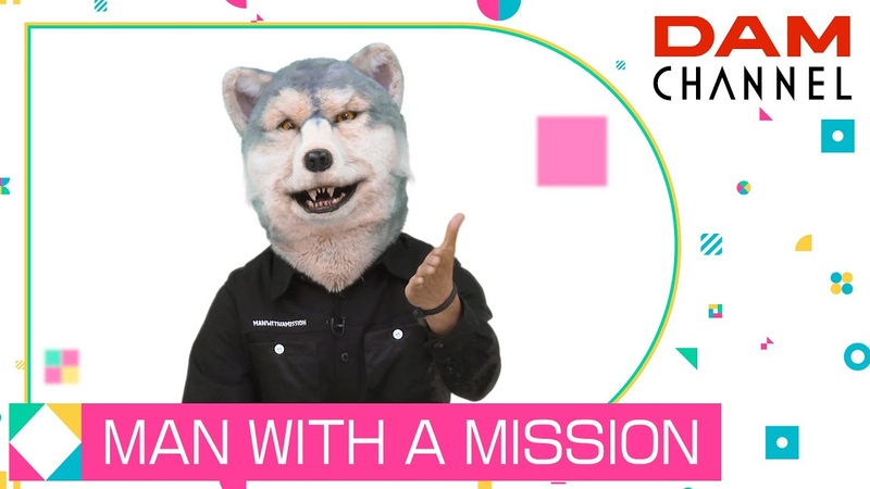 MAN WITH A MISSION Jean Ken Johnnyは自動車免許が欲しい!? DAM CHANNEL