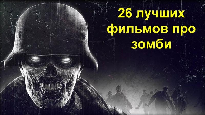 Топ 26 лучших фильмов про зомби От худшего к лучшему