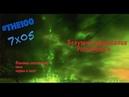 THE 100 (Сотня) - 7x05 | Рецепт солянки от Ротенберга, Октавия vs Беллами, новая игра: Lexa GO