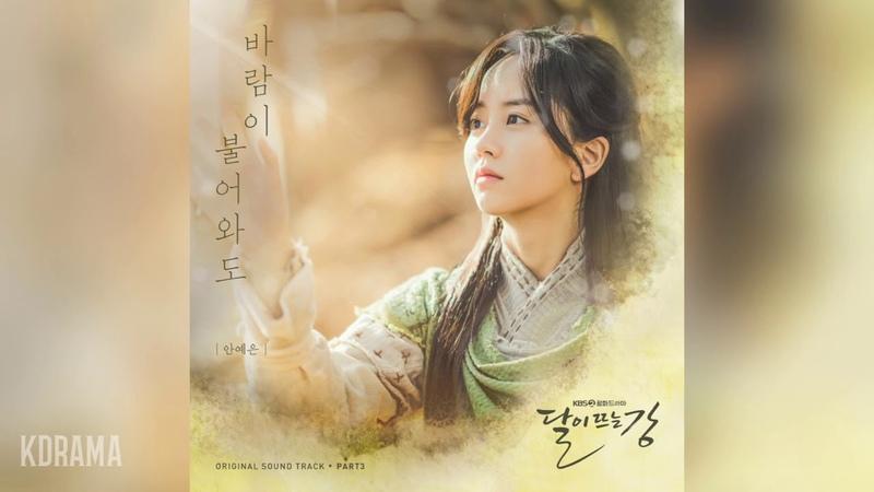 AHN YE EUN Against The Wind River where the Moon rises II OST Part 3