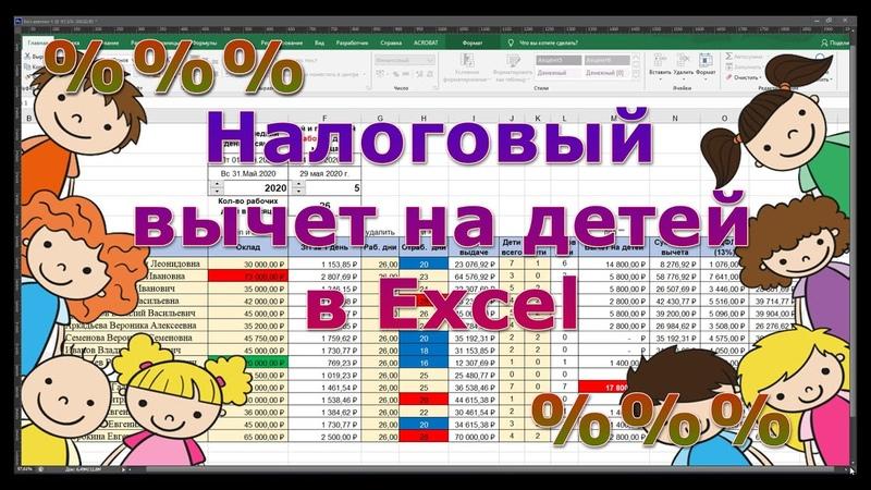Урок № 14 Налоговый вычет на детей в Excel Первый и последний день месяца в Excel