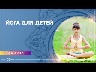 Приглашение на занятия Йога для детей