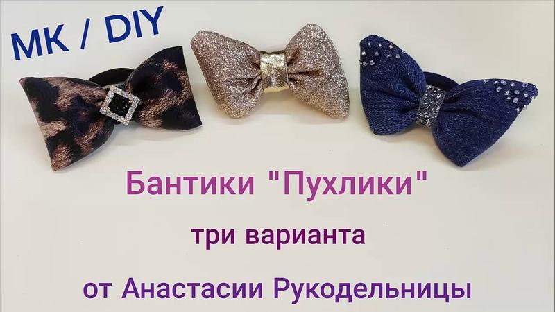 Бантики Пухлики три варианта в одном МК / DIY . Bows puffs, pillows - three options.