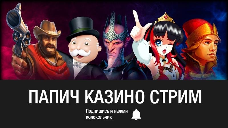 ЗАПИСЬ 28 Arthas Папич играет в казино
