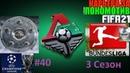 FIFA 21 ⚽ Карьера за Локомотив 3 сезон ➤ Часть 40 Вторая половина Чемпионата