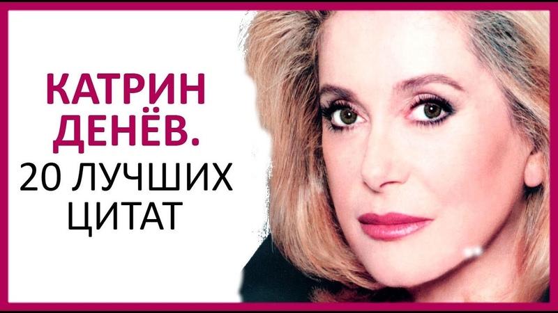 🔴 КАТРИН ДЕНЁВ. 20 ЛУЧШИХ ЦИТАТ ★ Women Beauty Club