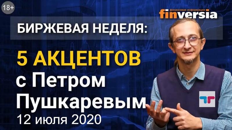 ТелеТрейд в СМИ 5 Акцентов с Петром Пушкаревым Финверсия 12 июля 2020